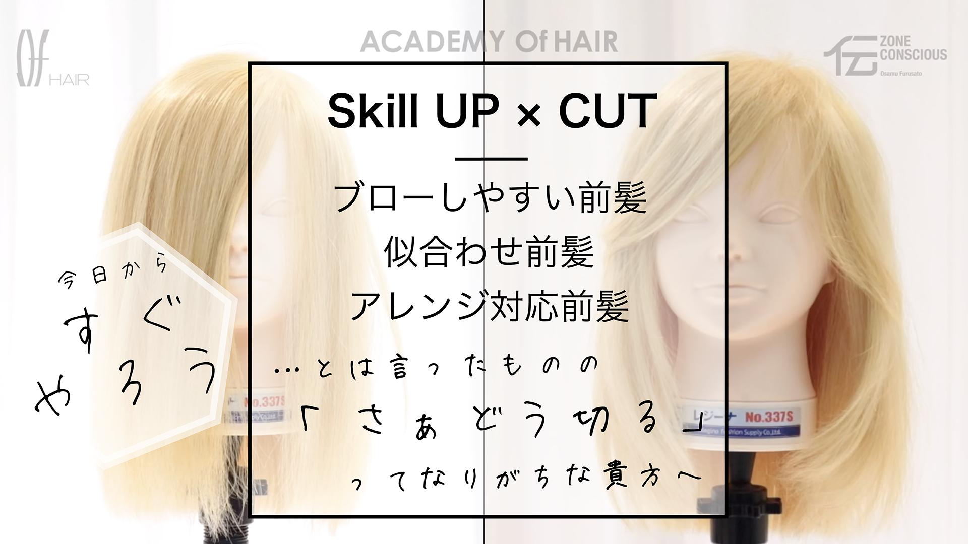 【もう失敗しない!】知っておくべき 前髪のデザイン方程式【1】