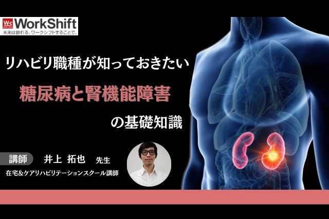 リハビリ職種が知っておきたい糖尿病と腎機能障害の基礎知識
