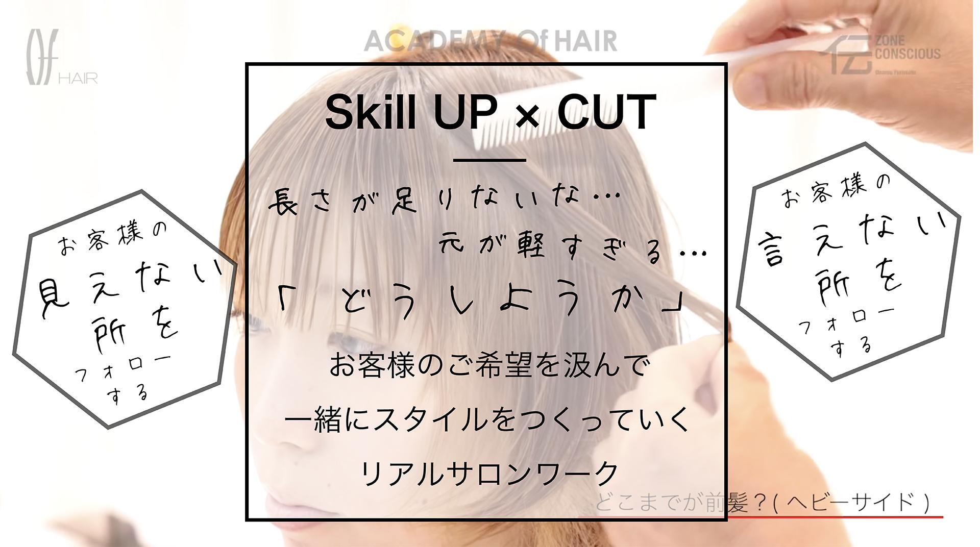 【もう失敗しない!】知っておくべき 前髪のデザイン方程式【2】リアルサロンワークでケーススタディ