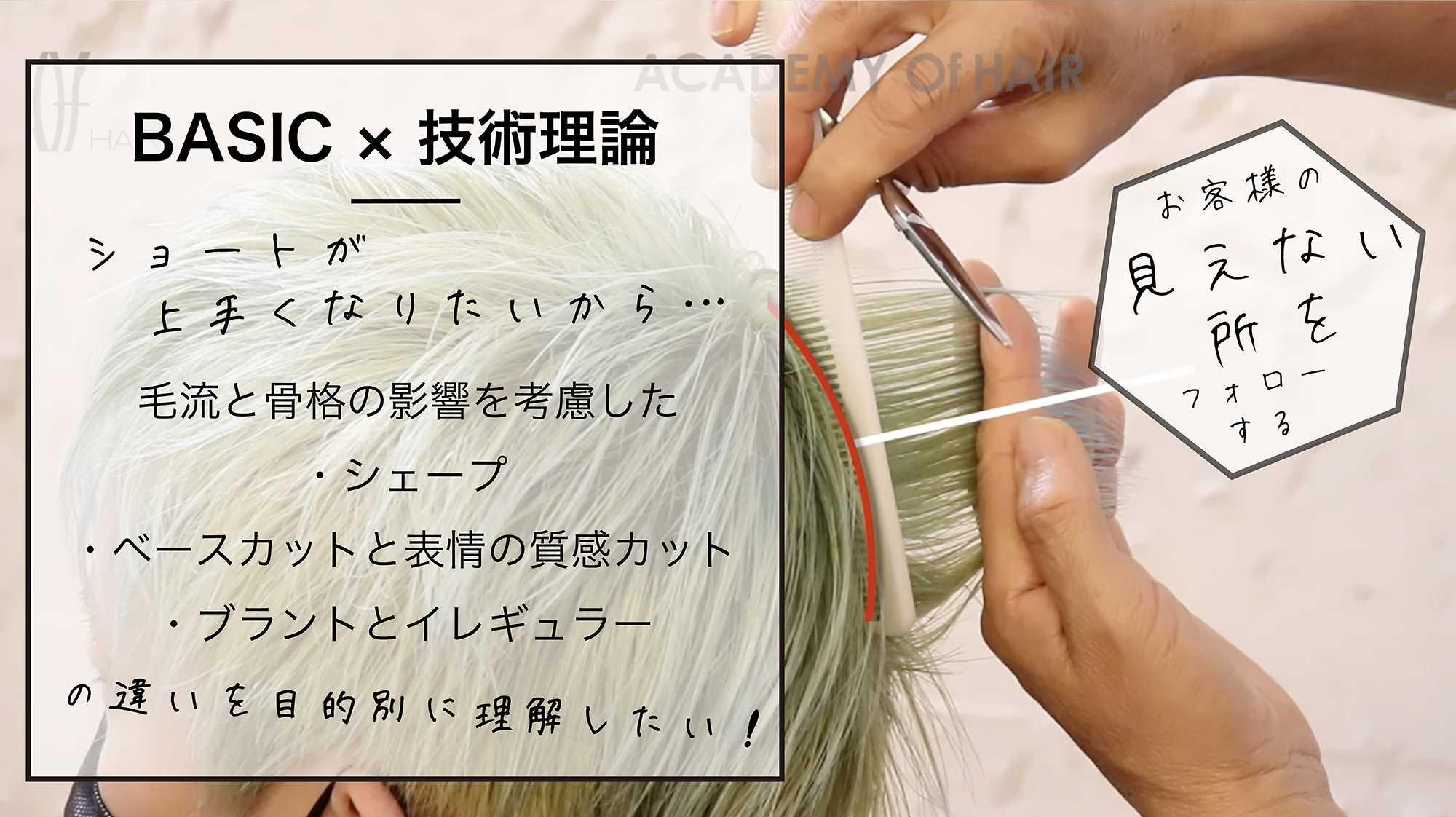 シェープの向きは、手前から?奥から? 毛流を理解して ショートヘアを上手くなろう