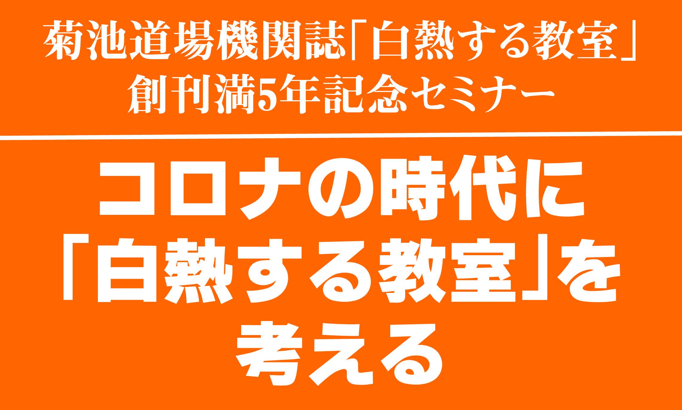 2020.9.5 菊池道場機関誌『白熱する教室』 創刊満5 年記念セミナー