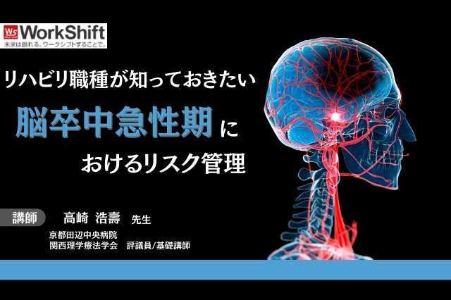 リハビリ職種が知っておきたい脳卒中急性期におけるリスク管理