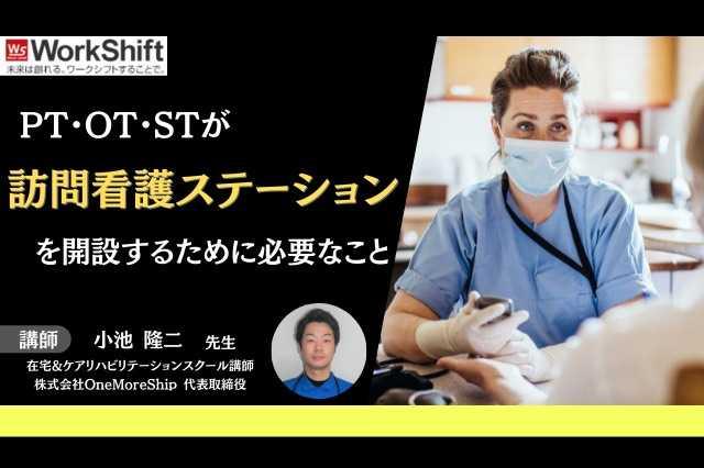セラピスト(PT・OT・ST)が訪問看護ステーションを開設するために必要なこと