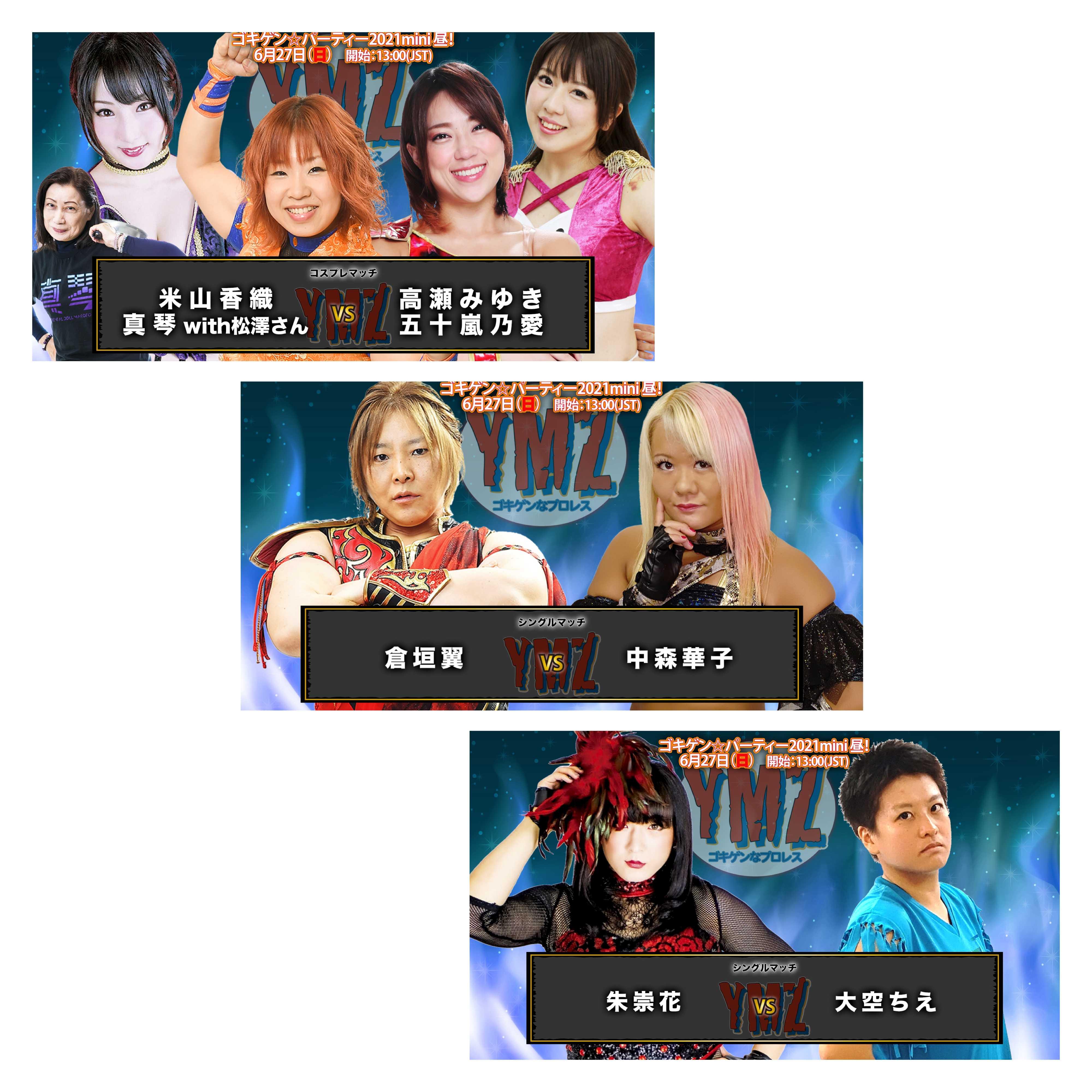 21.6.27ゴキゲン☆パーティー2021mini昼!亀アリーナ