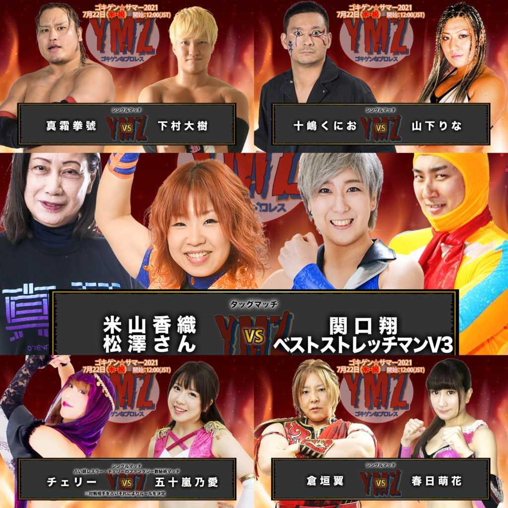 21.7.22ゴキゲン☆サマー2021王子