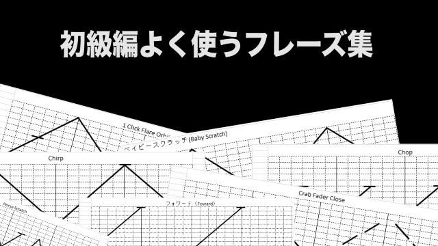【初級編】よく使うフレーズ集(私が)【DJ講座】