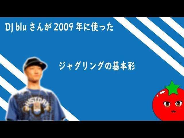DJ bluさんが2009年に使ったジャグリングの基本形【DJ講座】【二枚使い】