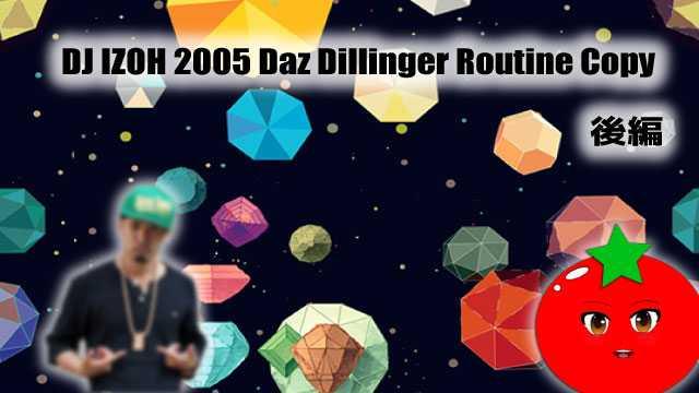 DJ IZOH 2005 Daz Routineコピー 後編