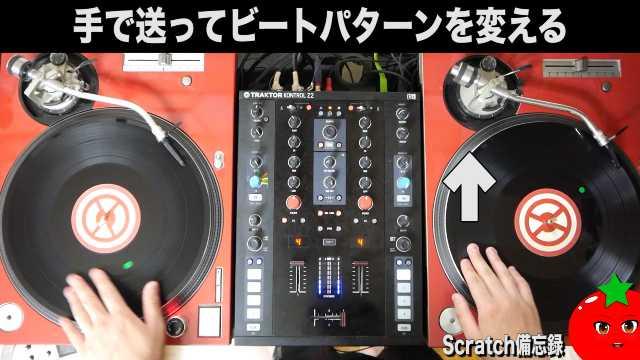手で送ってビートパターンを変えるジャグリング【DJ講座】【二枚使い】