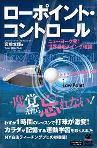 [Set Part. 2] No.10 〜 17 : ローポイント・コントロール