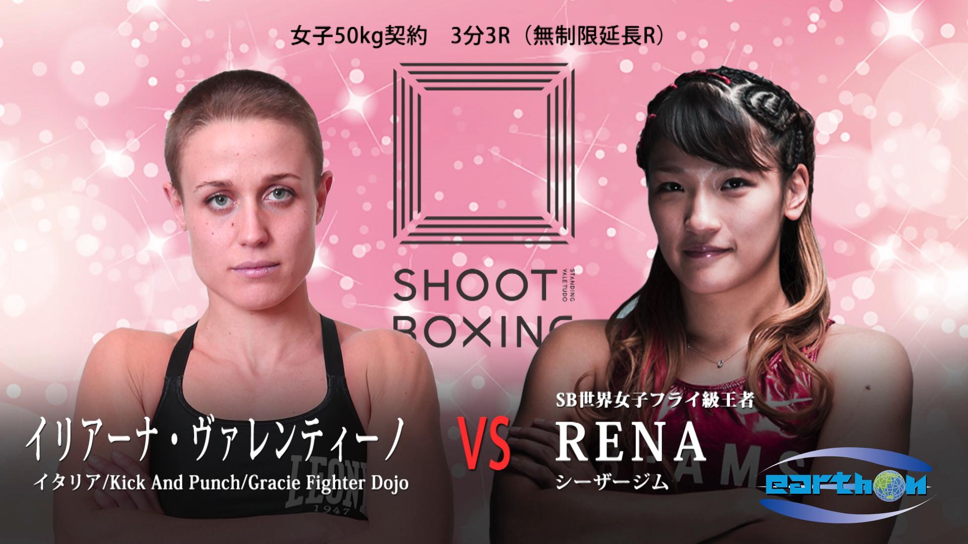 【ノーカット試合映像&勝利者インタビュー動画】                SHOOT BOXING Girls S-cup 2017 RENA vs イリアーナ・ヴァレンティーノ