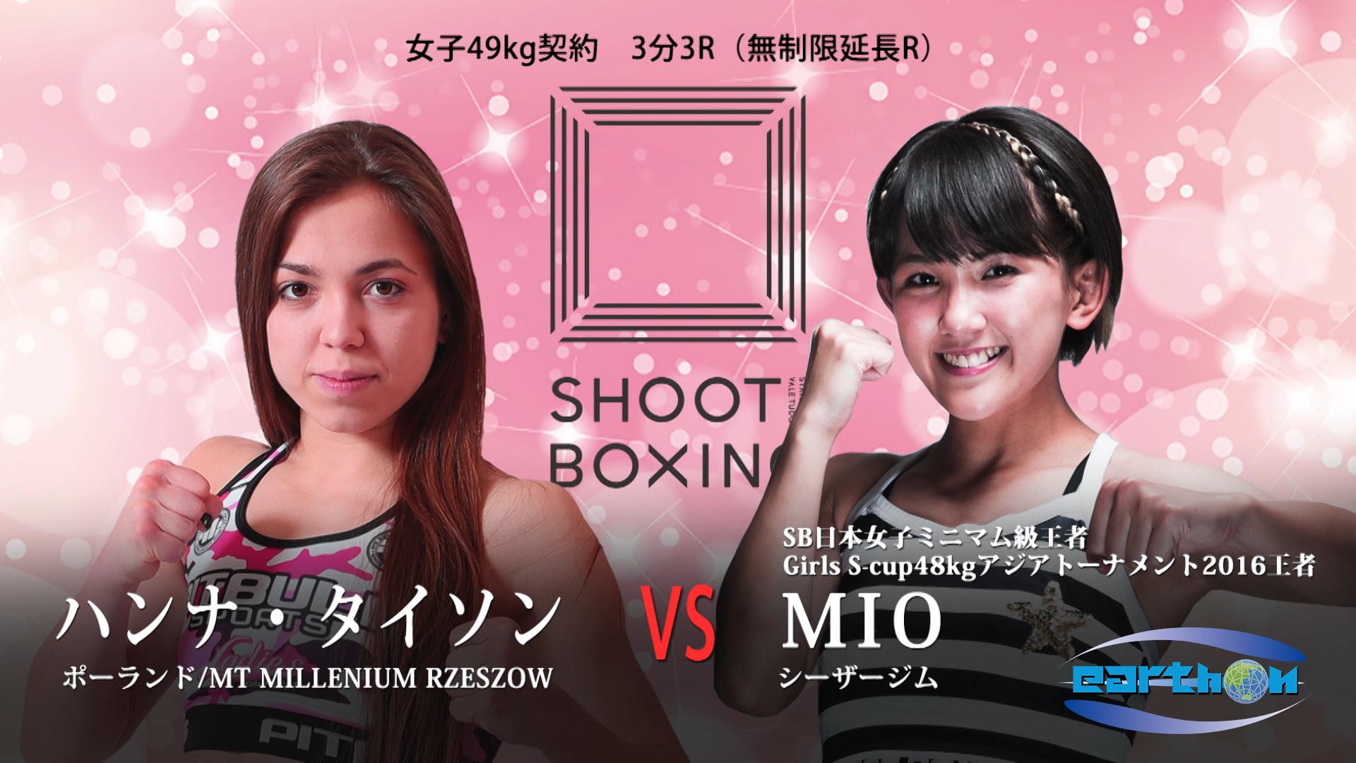【ノーカット試合映像&勝利者インタビュー動画】                SHOOT BOXING Girls S-cup 2017 MIO vs ハンナ・タイソン