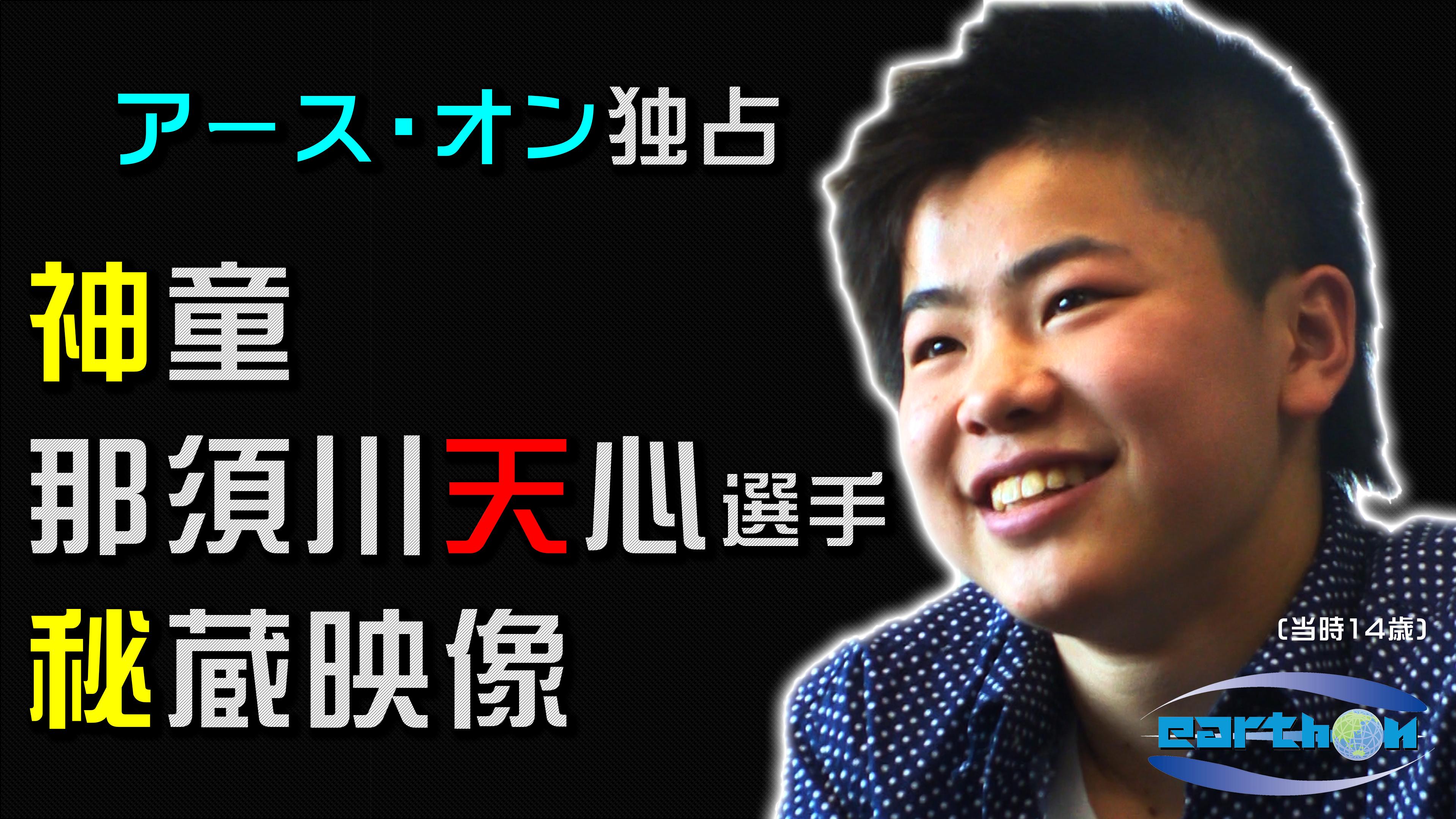 アース・オン独占「神童 那須川天心選手 秘蔵映像」