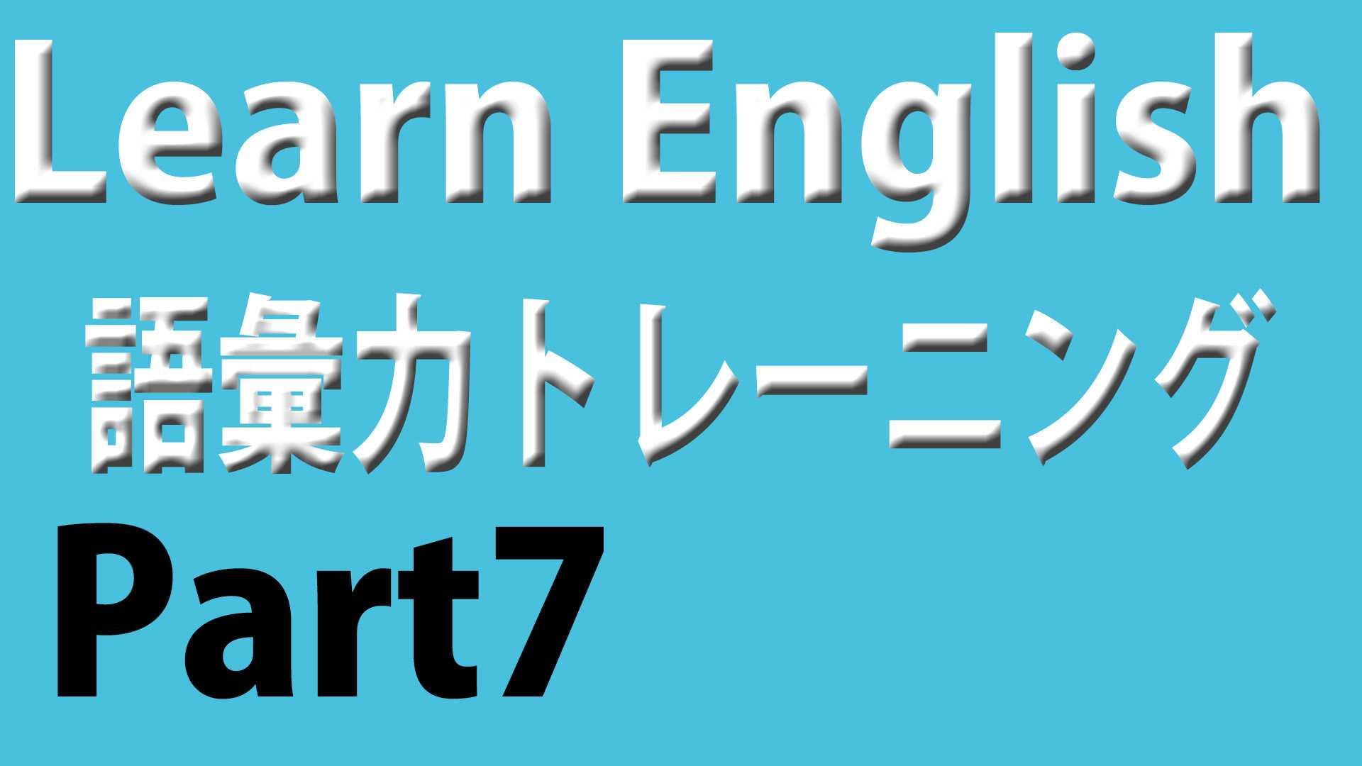 語彙力を増やす英単語トレーニング part7