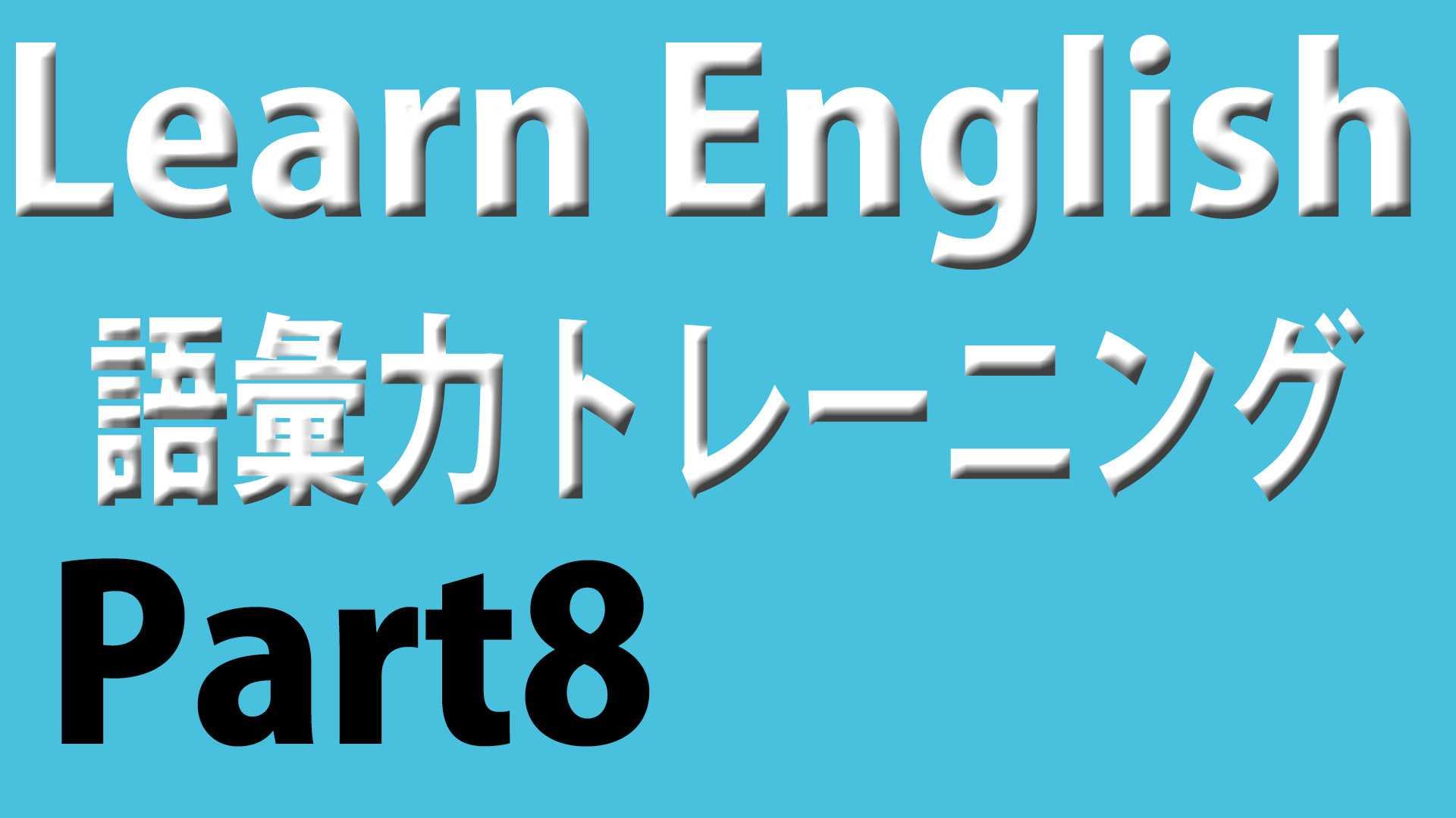 語彙力を鍛える英単語トレーニング part8