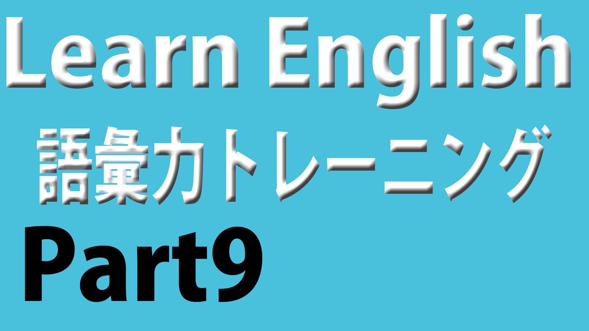 語彙力を鍛える英単語トレーニング part9