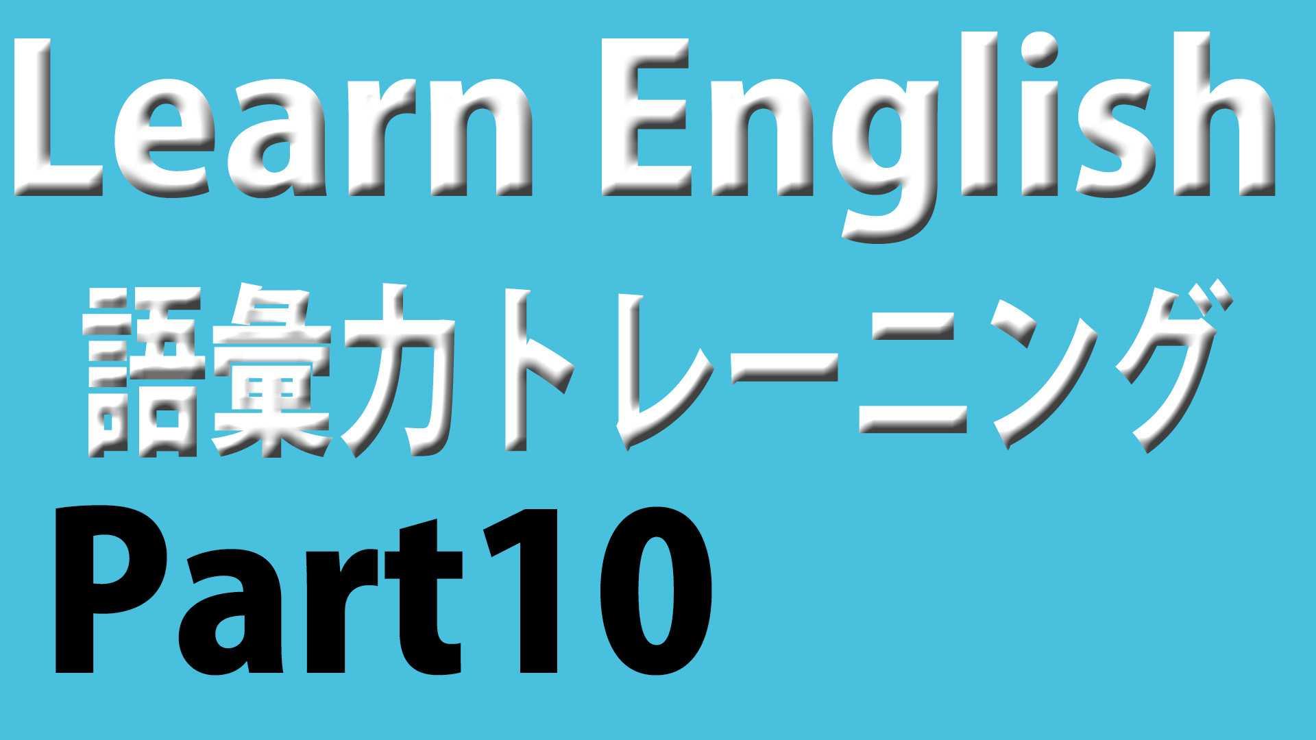 語彙力を鍛える英単語トレーニング part10