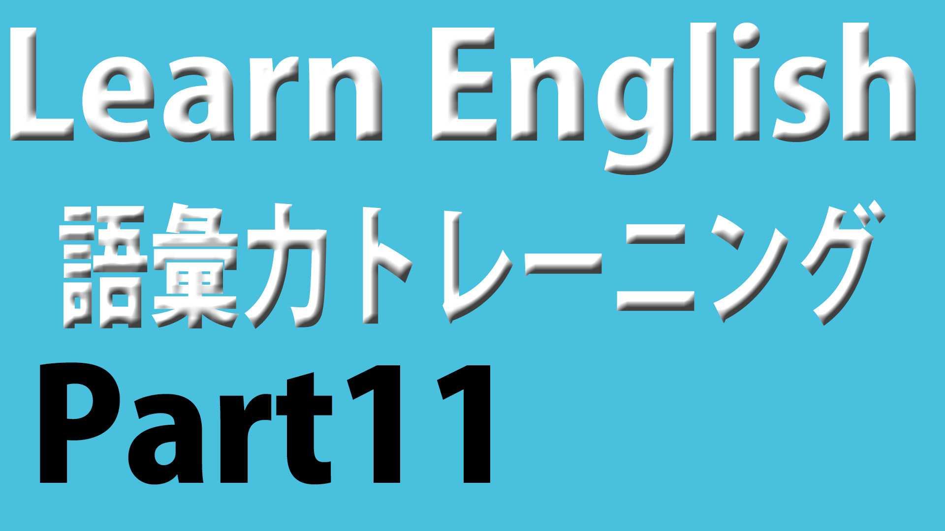 語彙力を鍛える英単語トレーニング part11