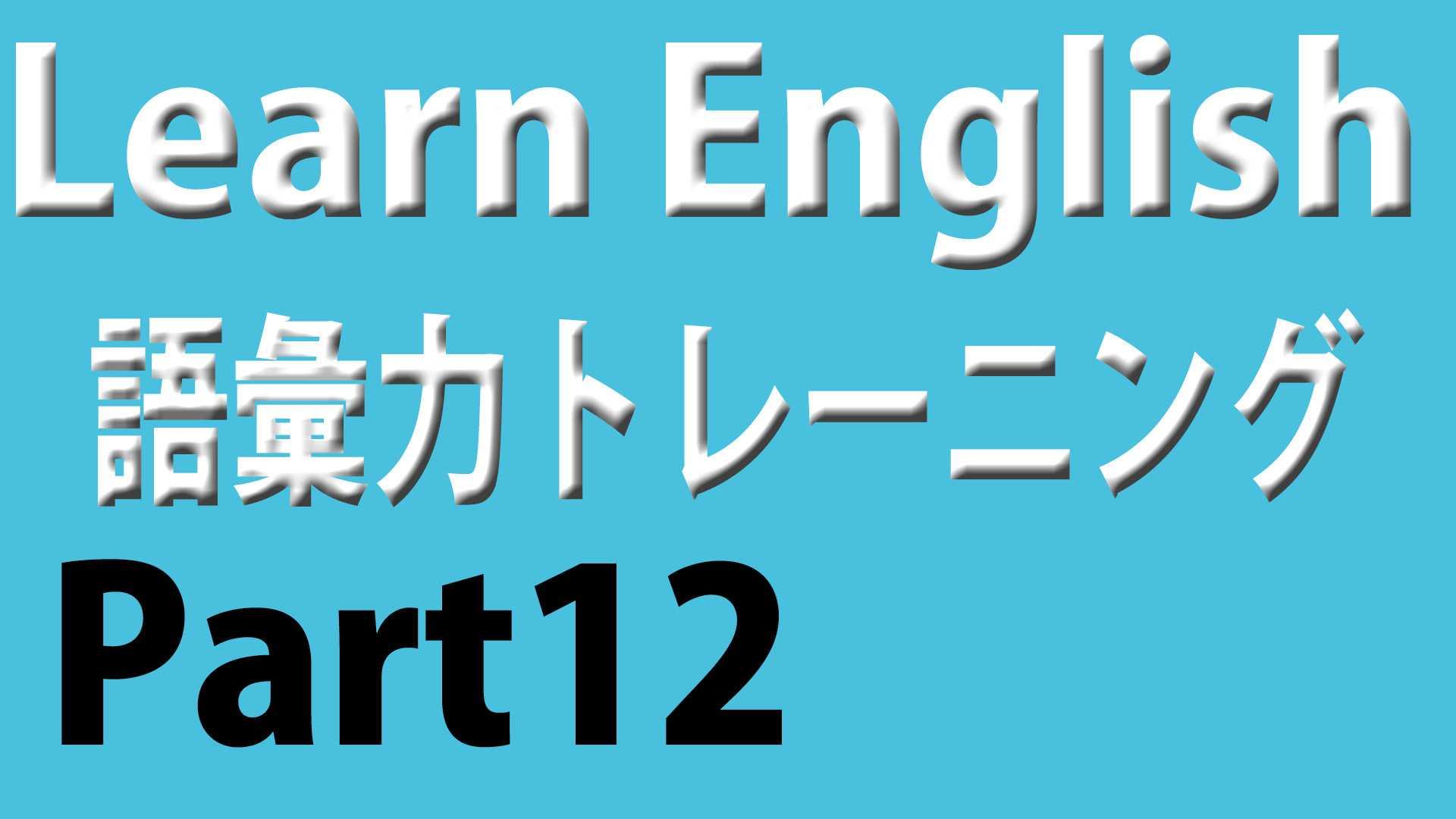 語彙力を鍛える英単語トレーニング part12